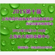 2015第十届上海食品药品安全检测设备展
