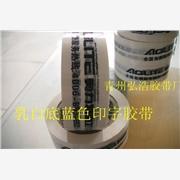 供应弘浩JQ2450厂家直销印字胶带