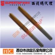SUPERTAP一级代理 鸿昌五金 做最好的丝锥定制服务 专业定制丝锥 定做丝攻