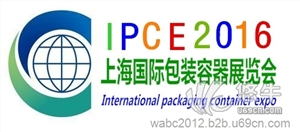 供应IPCE2016上海包装容器展2016中国(上海)国际包装容器