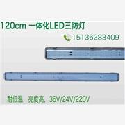 供应家明节能bllk-zr12w一体化冷库灯、一体化led