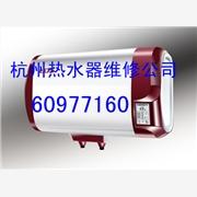 杭州下沙热水器维修电话指示灯不亮价格