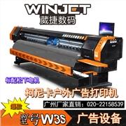供应葳捷数码W3s喷绘机