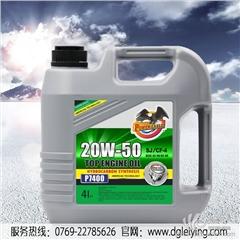 供应雷鹰20W50全合成机油品牌