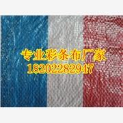双膜聚乙烯彩条布价格、防水塑料编织彩条布供应报价