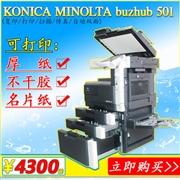 供应柯美BH501二手黑白A3复印机