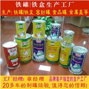 供应鸡粉包装铁罐1公斤,2公斤名牌鸡粉包装铁罐生产厂供应鸡粉罐