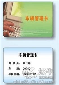 汽车电子信息卡