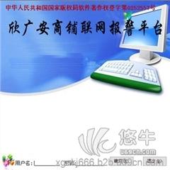 供应欣广安xga_00商铺联网报警系统平台