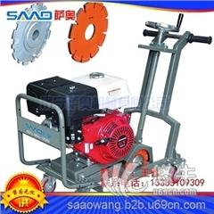 供应萨奥机械标准路面养护专用手推式路面开槽机