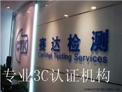 深圳塑胶制品 产品汇 供应电子塑胶制品专业3C认证广州赛达检测认证