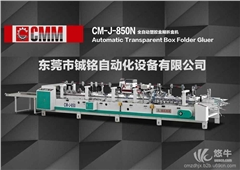 供应铖铭CM-J-850N全自动塑胶盒糊折盒机