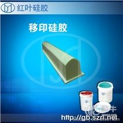 供应深圳红叶HY供应红色环保移印胶深圳红叶硅胶