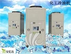 供应安亿达AYD-02AO化工冷油机