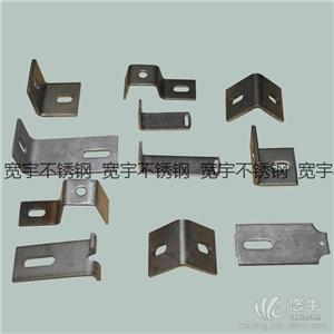供应宽宇201、304、316宽宇不锈钢专业定制生产不锈钢挂件