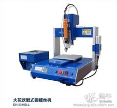 半自动打螺丝机 产品汇 供应上海大花DH-3310D-L吹取式锁螺丝机