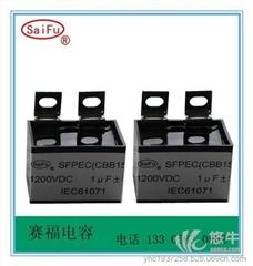 供应赛福电容cbb15电容器CBB15逆变焊机电容1uf