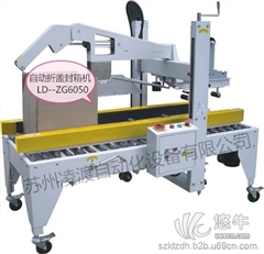供应苏州凌渡自动化设备有限公司LD--全自动折盖封箱机