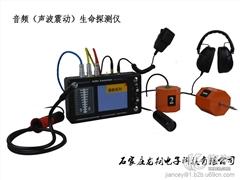 供应Audio Search Ⅱ声波震动音频生命探测仪音频生命定