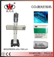 供应CO2激光喷码机,20W激光打标