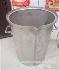 供应亚钛鑫支持定做金属容器 钛桶耐硫酸桶药水用防腐