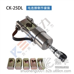 CK-25DL 电链接制作套装(德国)