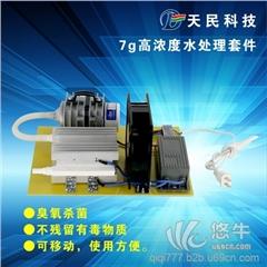 供应天民科技7g高浓度水处理套件