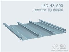 沈阳楼承板系列产品闭口型