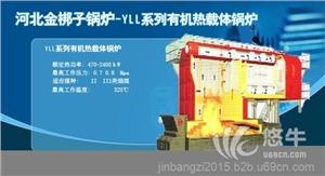 供应金梆子锅炉YLW系列YLW系列导热油炉
