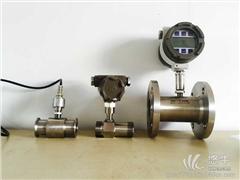 供应迪川仪器仪表DC-LWGY涡轮流量计
