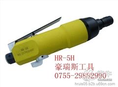 供应豪瑞斯HR-5HHR-5H气动起子