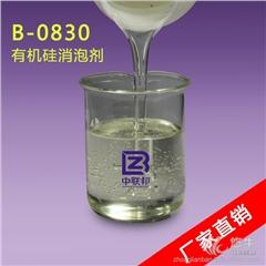 供应中联邦B-382除草剂消泡剂 农药专用消泡剂