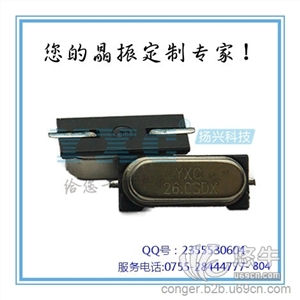 供应HC-49SMD安防晶振 25MHZ