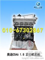 供应大众奥迪C5A6 1.8大众奥迪C5A6 1.8发动机