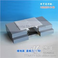 供应鸿宇变形缝FOM铝金属盖板型楼地面变形缝装置FO