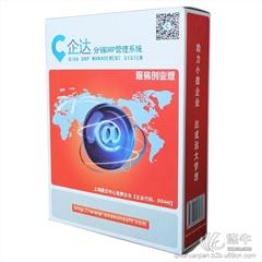 供应企达软件5.2.1供应厂家直营批发零售企业进销存管