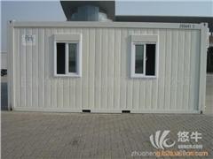 供应集装箱活动房20英尺集装箱活动房