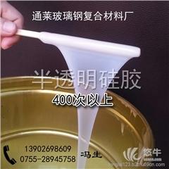 供应半透明硅胶 优质模具硅胶