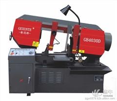 GB4030D剪刀卧式带锯床厂家