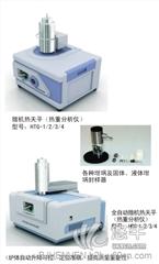 供应北京恒久HTG热重分析仪(微机热天平)