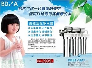 供��百德新澳BDXA-5041高磁活化�羲�器
