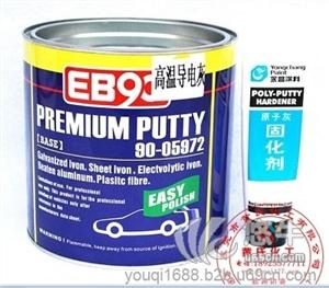 供应莱格卫EB90耐高温导电原子灰,喷粉专用