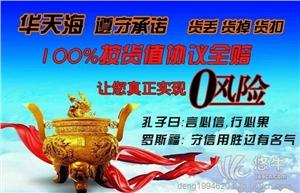 进口家居用品清关 境外-香港中国