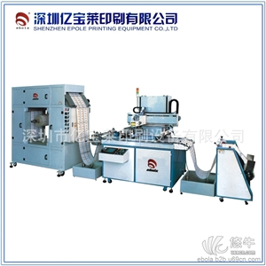 转盘丝印机 产品汇 供应亿宝莱全自动PET面贴丝印机