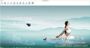 供应点柚V9.0点柚健身房管理软件