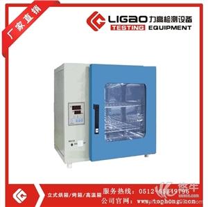 供应力高HF-8110立式烘箱烤箱高温箱