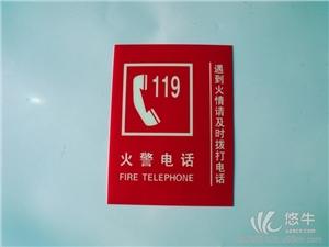 供应杭州慧海HHXFP蓄光自发光红色消防警示标识标牌