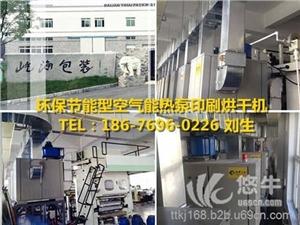 I凹版印刷机节能改造 空气能热泵