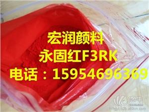 供应宏润颜料C.I.P.R.170永固红F3RK颜料红F3RK