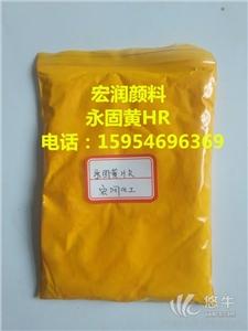 供应永固黄HR颜料黄83